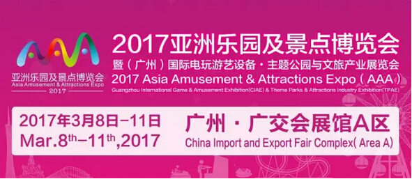 Asia Amusement & Attractions Expo(AAA2017)